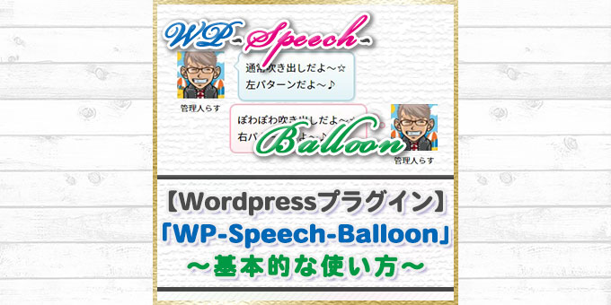 「WP-Speech-Balloon」の使い方
