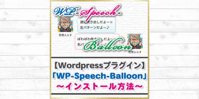 「WP-Speech-Balloon」のインストール方法