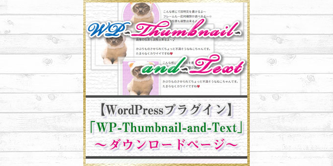 「WP-Thumbnail-and-Text」のダウンロード