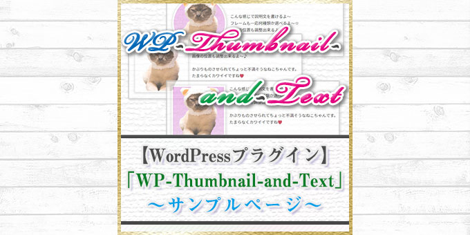 「WP-Thumbnail-and-Text」サンプルページ