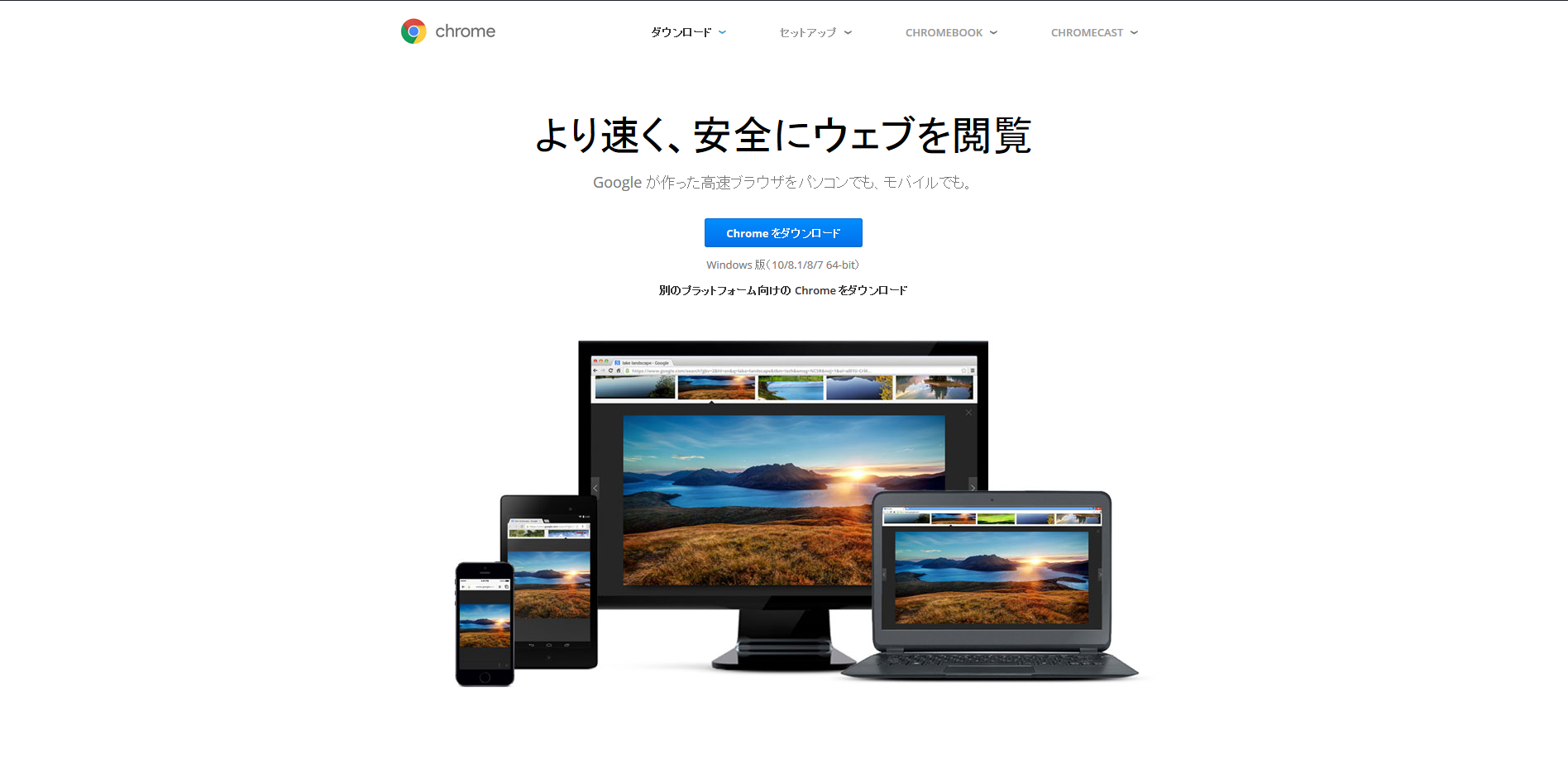 Google Chrome64bit版の紹介