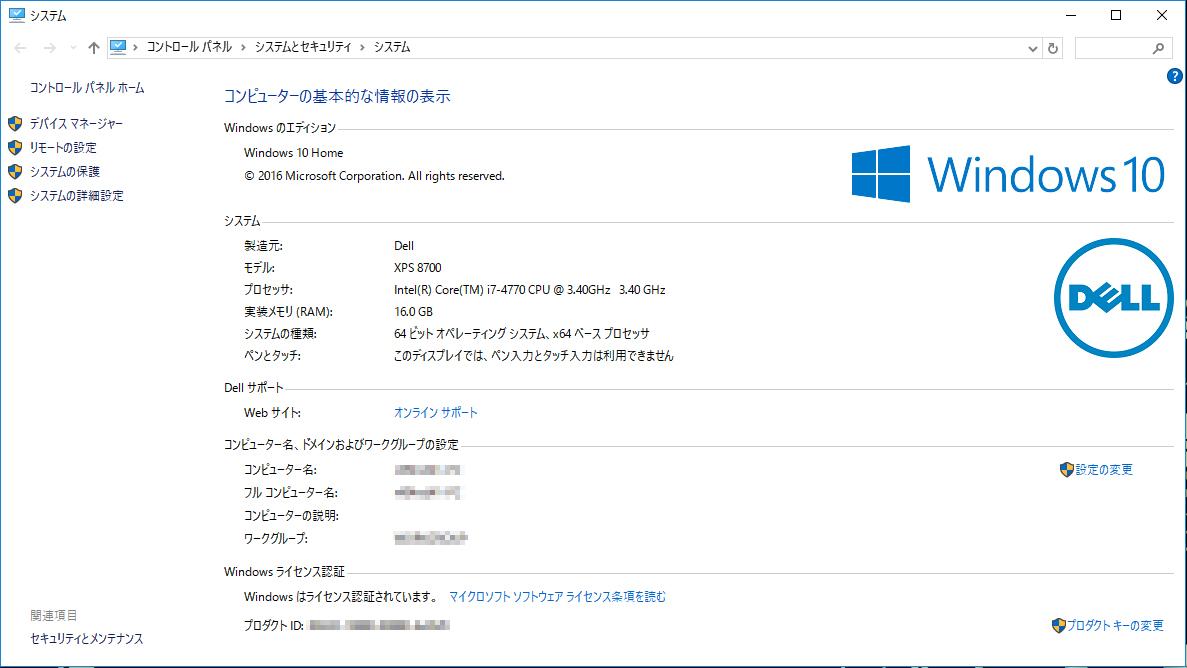 PCのシステム画像