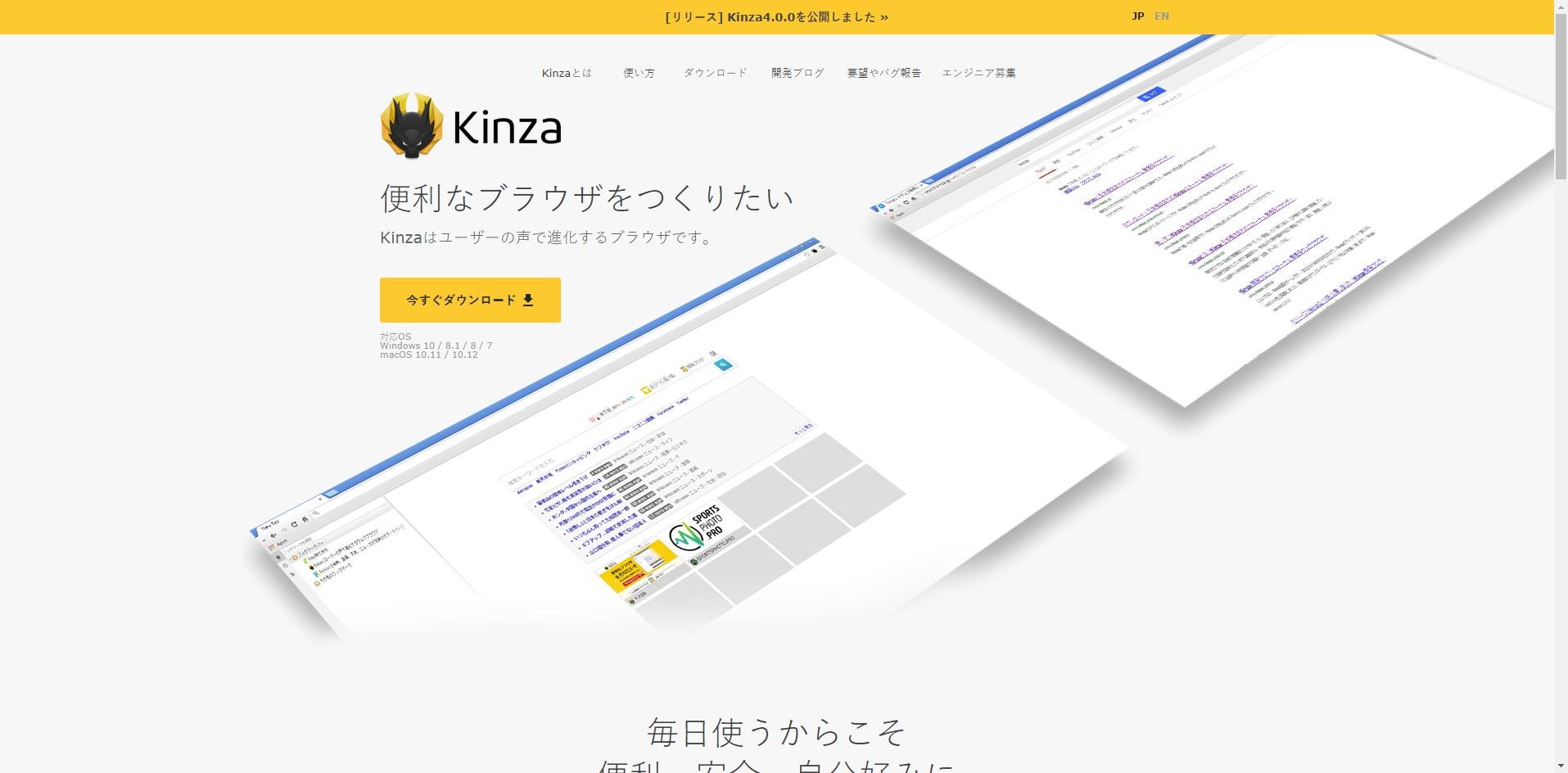 Kinzaダウンロード画面