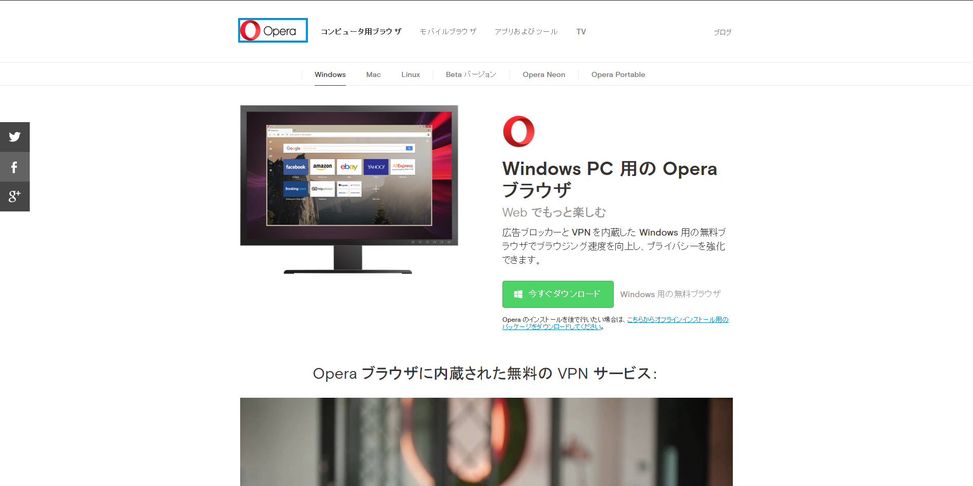 Operaダウンロード画面
