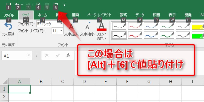 Keyboard Butler ~鍵盤の執事くん~でExcelの値貼り付けのショートカット作成例