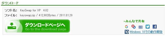 KeySwapダウンロードページへのボタン画像