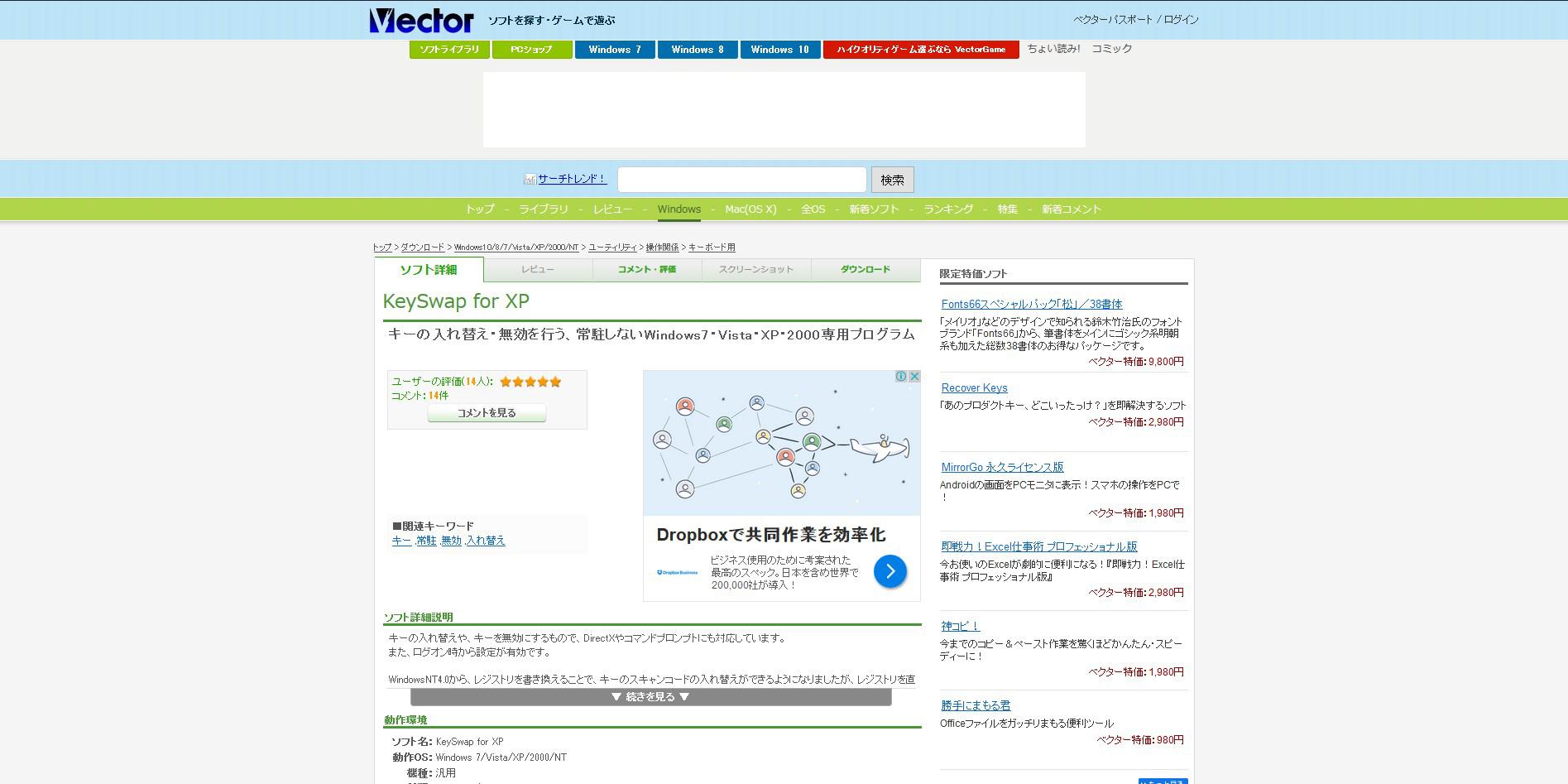 keySwapダウンロードページ画像