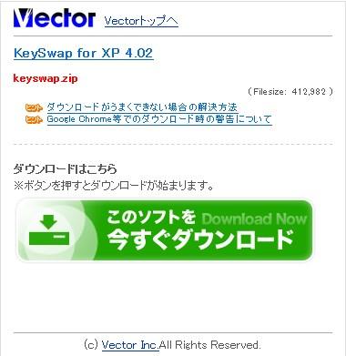 KeySwapダウンロードボタン画像