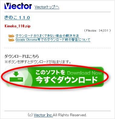 『きのこ(Kinoko)』ダウンロードボタン説明画像