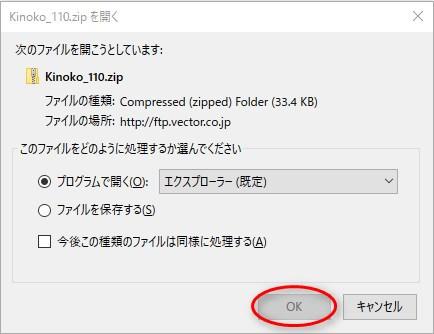 『きのこ(Kinoko)』ファイルダウンロード確認画面説明画像