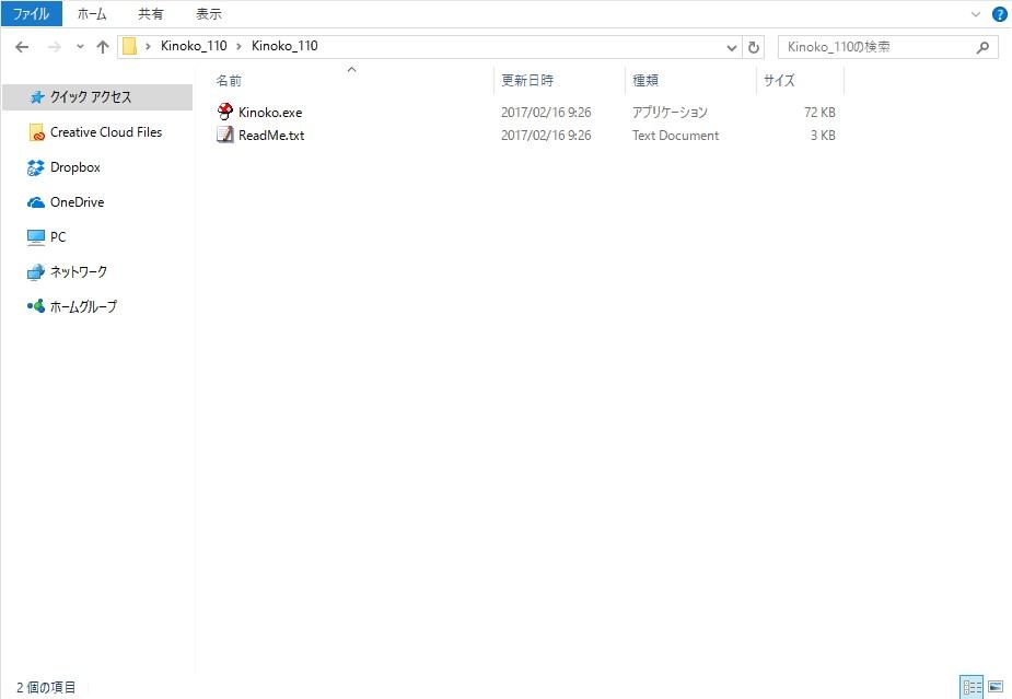 Kinoko.exeのエクスプローラー内画像
