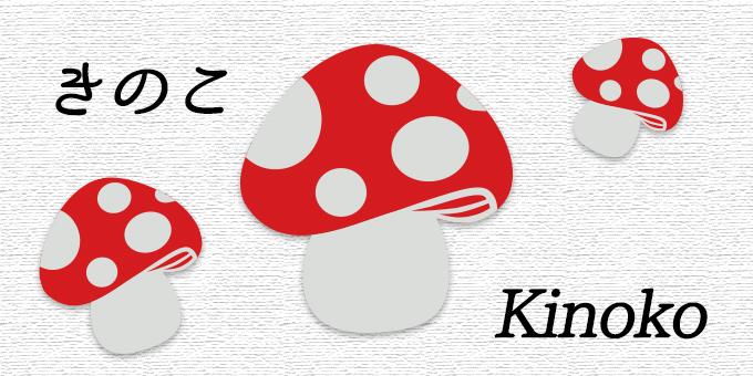 『きのこ(Kinoko)』イメージ画像