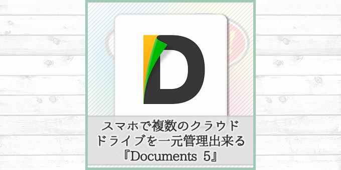 スマホで複数のクラウドドライブを一元管理出来る『Documents by Readdle』