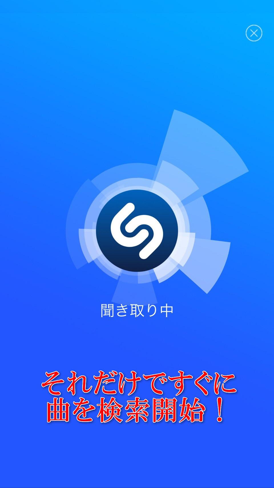 Shazam曲検索画像