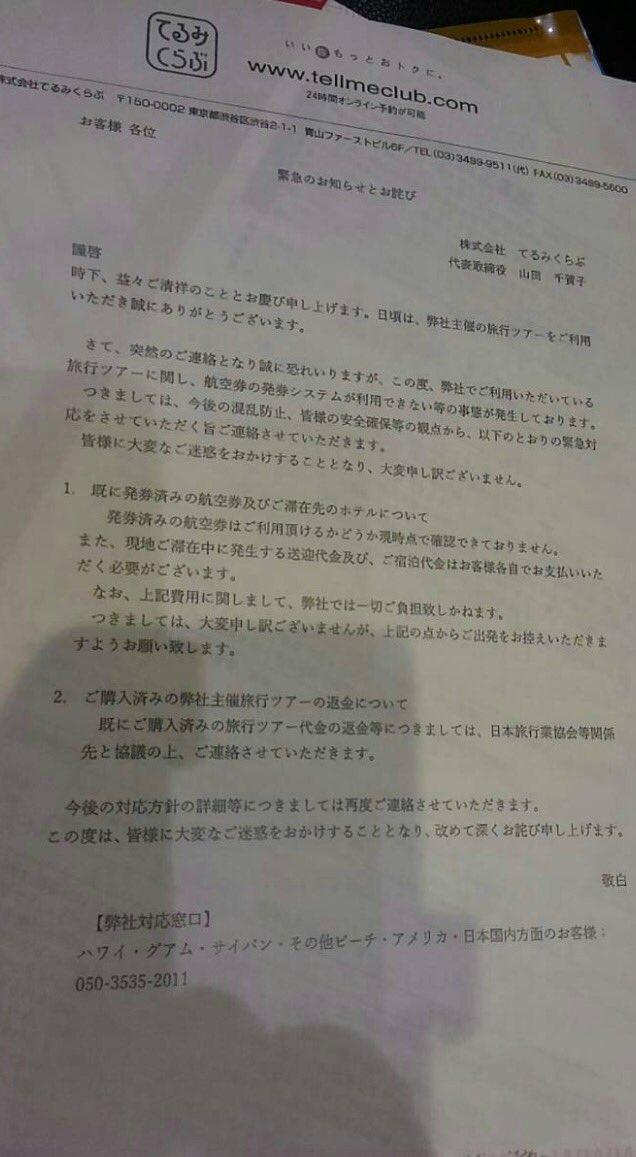 成田空港で渡された書類