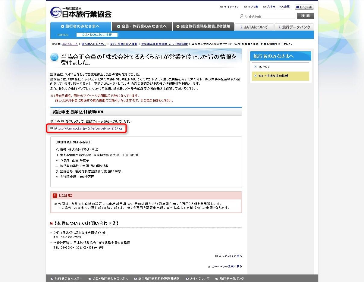 認証申出書類送付依頼の申請画面