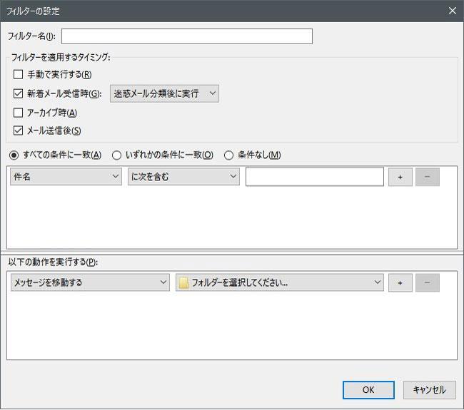 Thuderbirdのメッセージフィルター設定手順02
