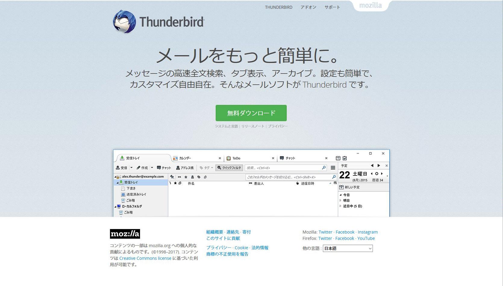 Thuderbirdのダウンロードページ
