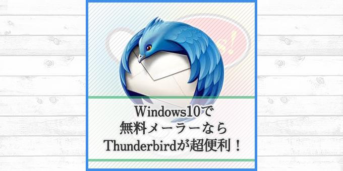 無料メールソフトならThunderbirdが超便利!