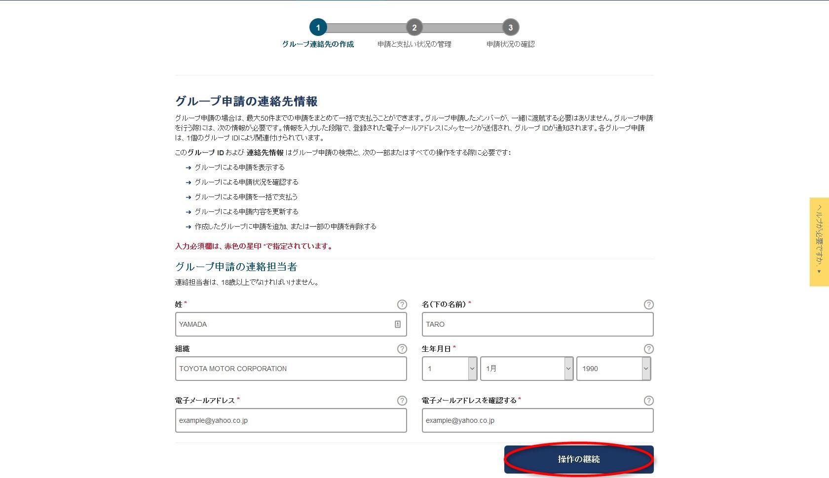 グループ申請の連絡先情報入力例01