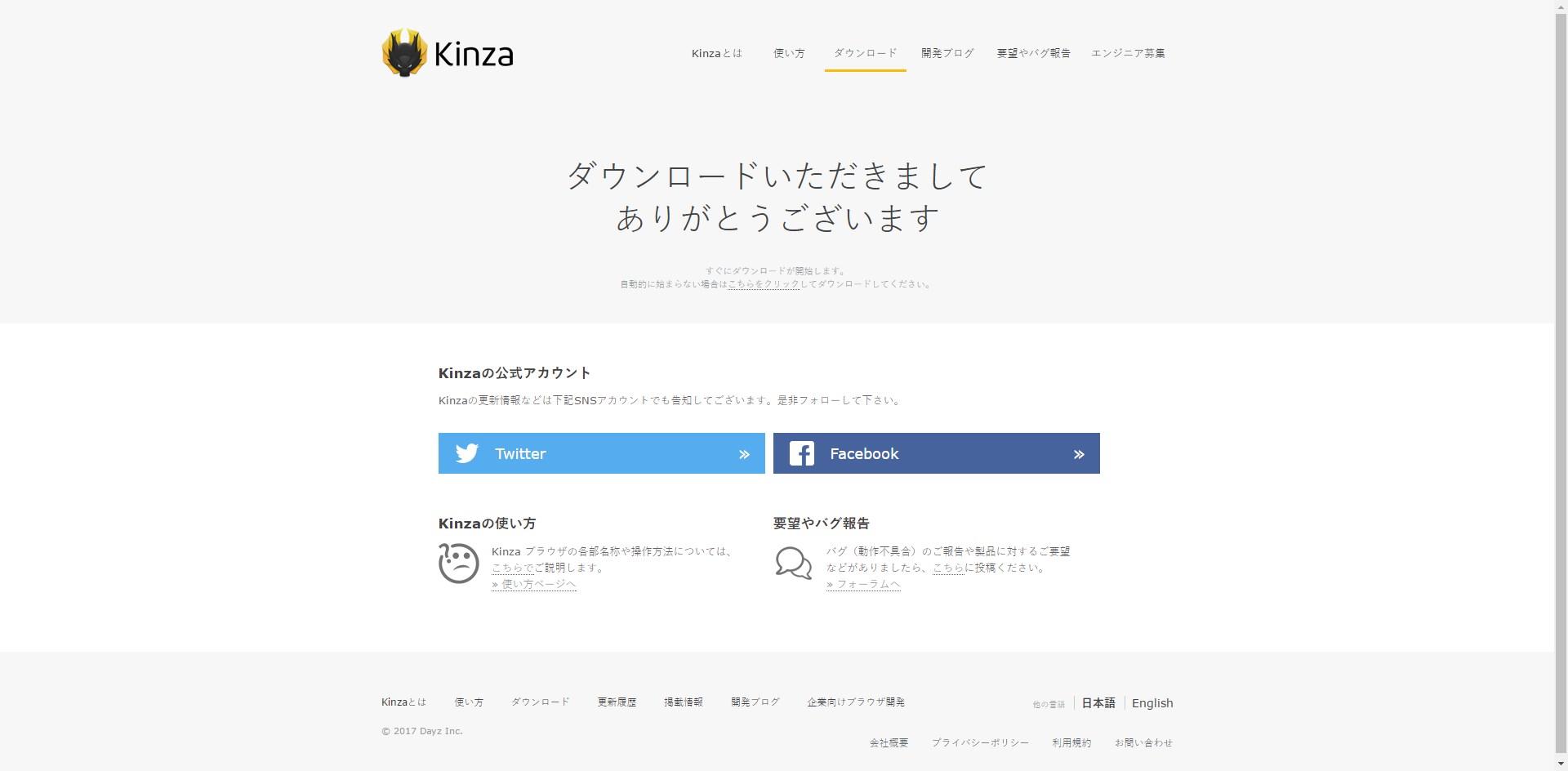 「Kinza」ダウンロード方法03