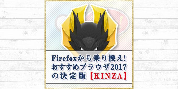 ついにFirefoxから乗り換え!ブラウザおすすめ2017の決定版【KINZA】