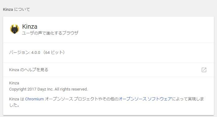 「今使っているKinzaが32bit版なのか64bit版なのか確認する方法01」