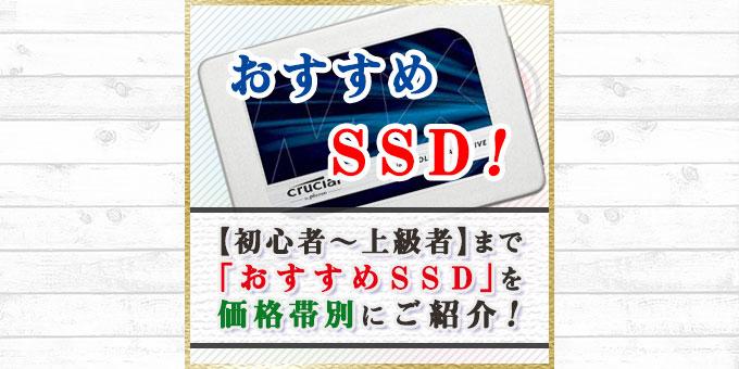 【初心者~上級者】おすすめのSSD(2017年現在)を価格帯別にご紹介