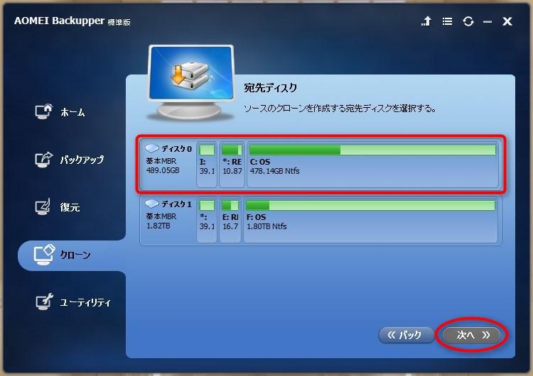 「宛先」のディスク(今回はSDD)を選択
