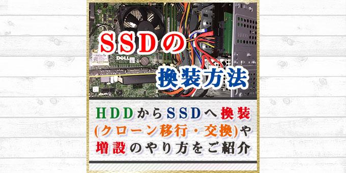 HDDからSSDへ換装(クローンで移行)、増設の手順