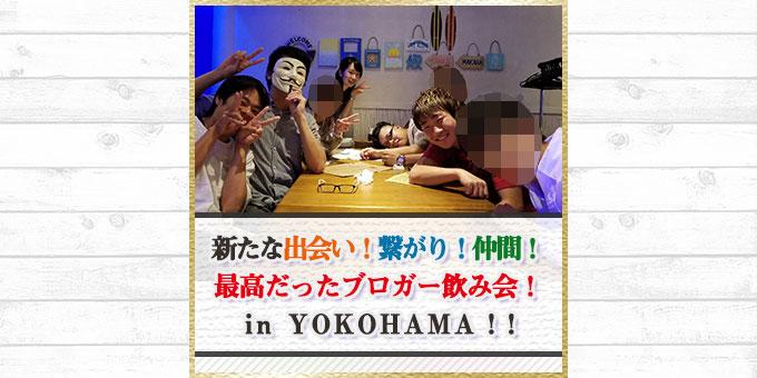 新たな出会い!繋がり!仲間!最高だった「ブロガー飲み会」in 横浜!!