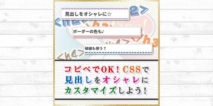 コピペでOK!CSSで見出しをオシャレにカスタマイズしよう!