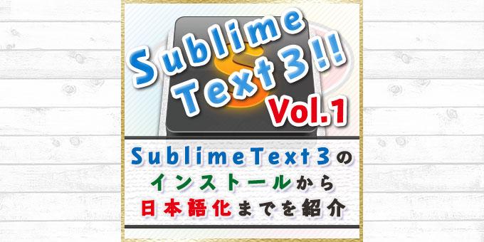 【2017年版】Sublime Text 3のインストールから日本語化の設定まで[ST3シリーズ01]