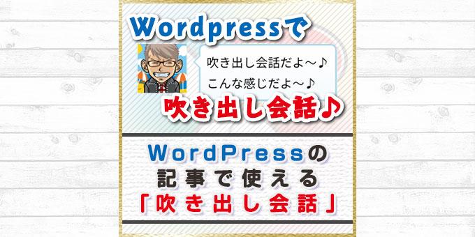 WordPressの記事で使える『吹き出し会話』の簡単なコードを作ってみたよ