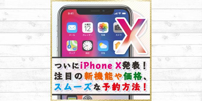 ついに「iPhone X」が発表!注目の新機能や価格、そしてスムーズに予約する方法!