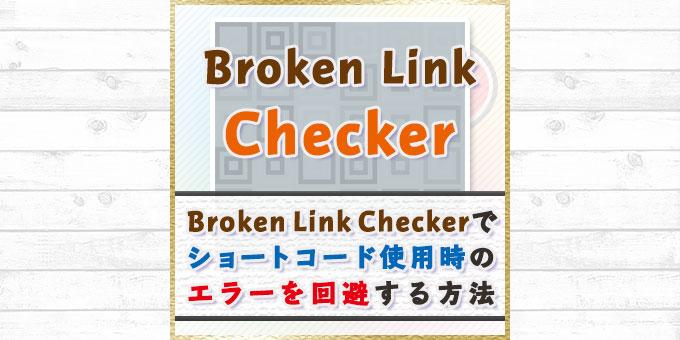 「Broken Link Checker」でショートコード使用時のエラーを回避する方法