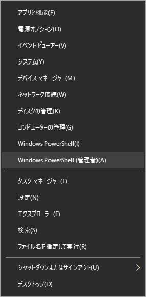 Windows PowerShell(管理者)の呼び出し方の説明