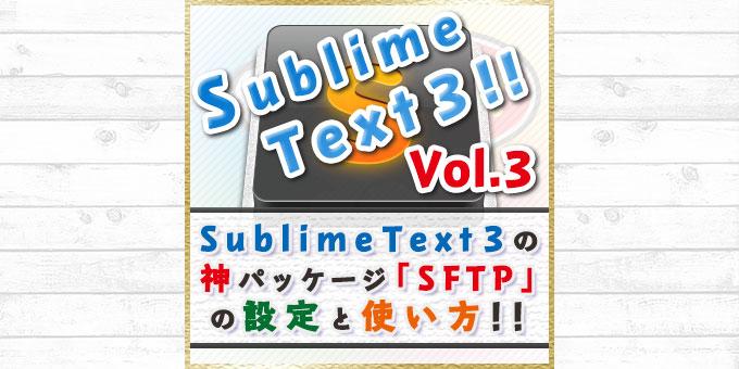 【2017年版】Sublime Text 3の神パッケージ「SFTP」の設定と使い方[ST3シリーズ03]
