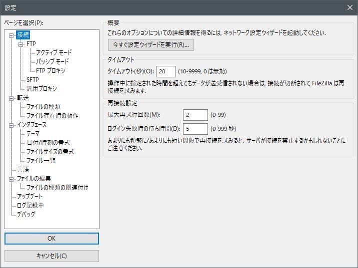 FileZillaでSFTP接続設定の説明01