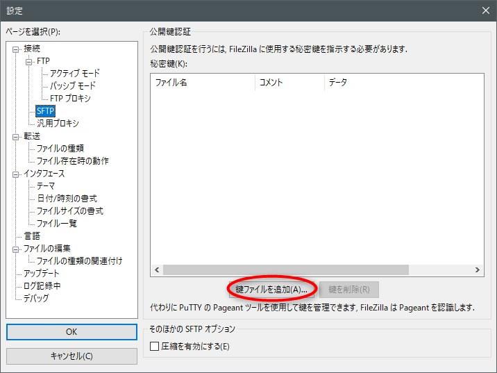 FileZillaでSFTP接続設定の説明02