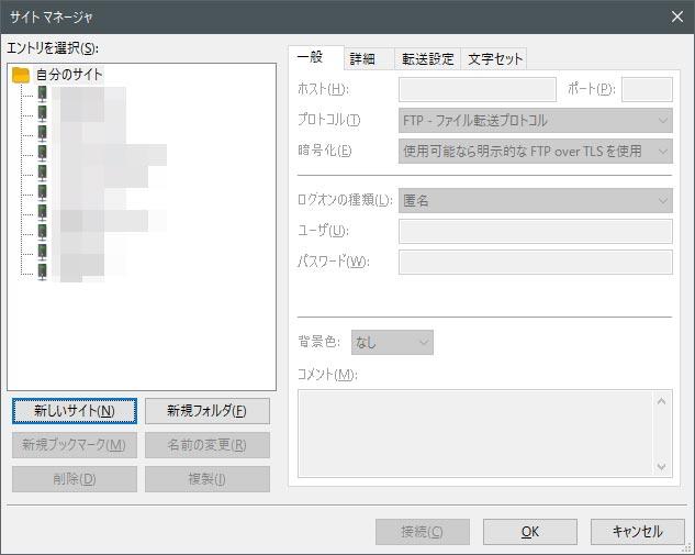 FileZillaFTP情報の登録方法の説明02