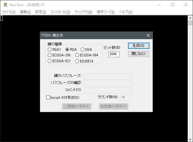 TeraTerm鍵作成説明02