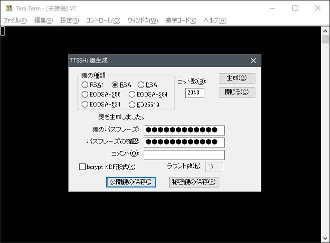 TeraTerm鍵作成説明03