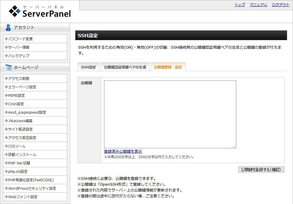 Xserverに公開鍵の登録01