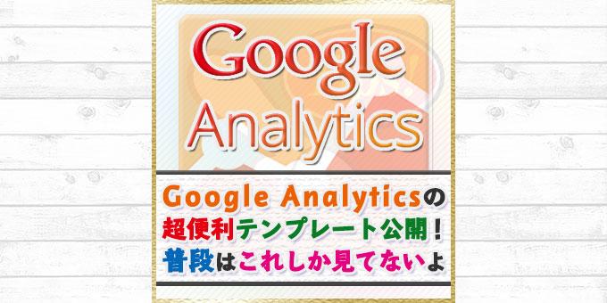 Google Analyticsの超便利テンプレート公開!むしろ普段はこれしか見てないよ