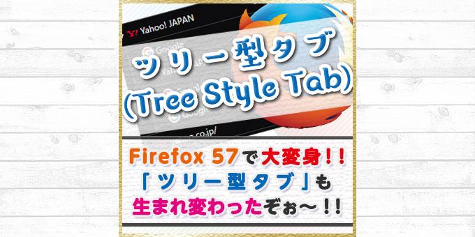 Firefoxが57で大変身!大型アップデートで「ツリー型タブ」も生まれ変わったぞー!!
