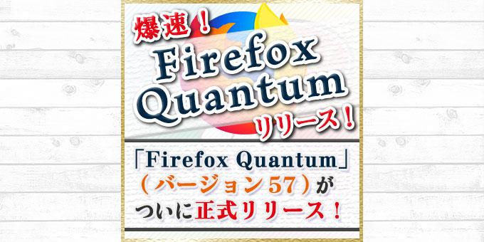 爆速「Firefox Quantum」(バージョン57)がついに正式リリース!Chromeを越える!?
