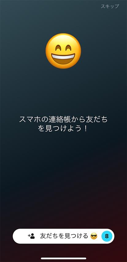 AmpMeの使い方09