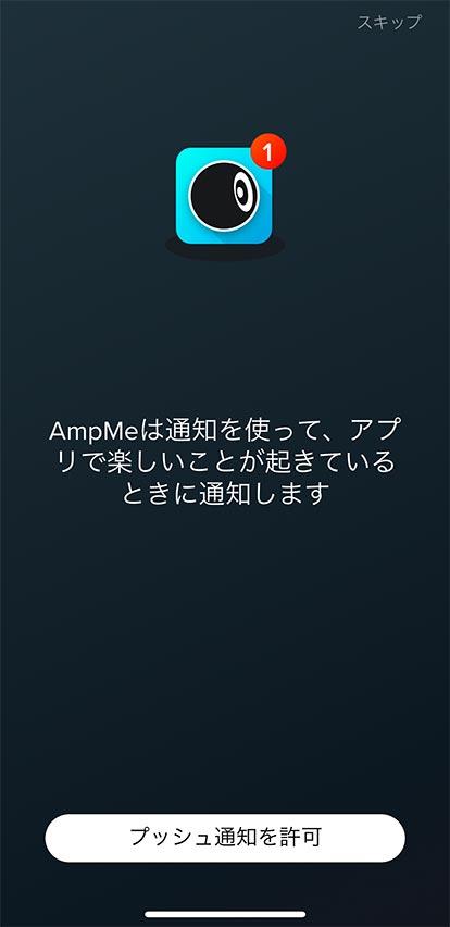 AmpMeの使い方10
