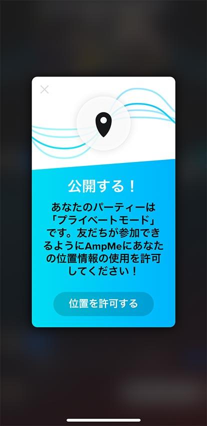 AmpMeの使い方14